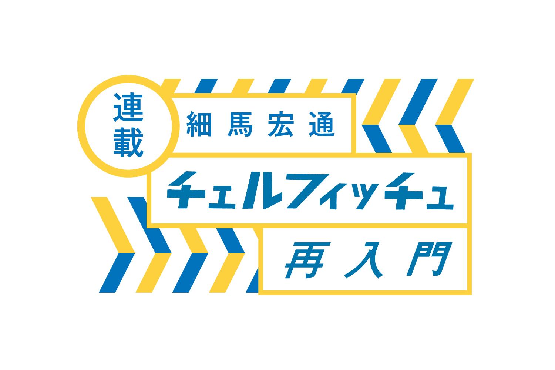 chel_rensai_0221